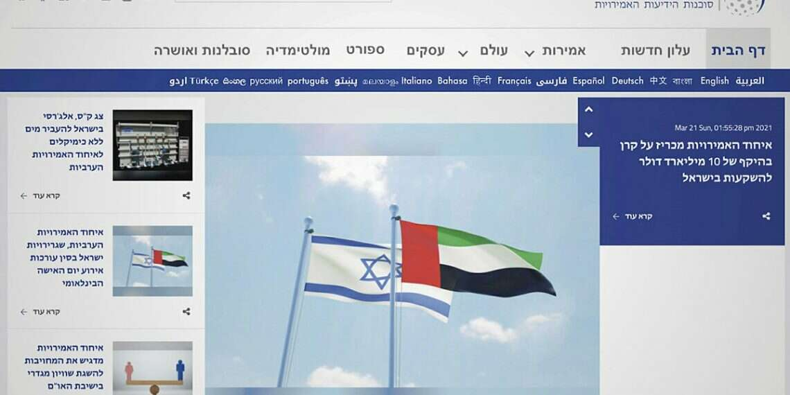 UAE's official news agency launches Hebrew-language website