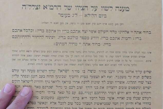 Oração judaica há muito perdida encontrada entre as páginas da velha Gemara