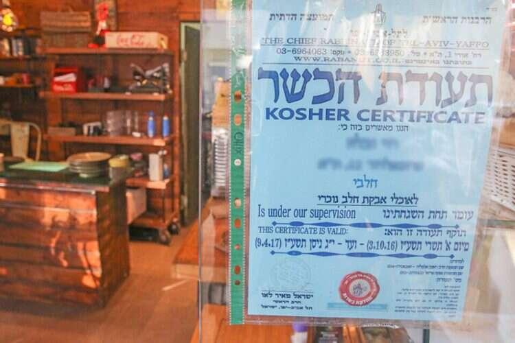 Israeli resturant's kashrut certificate
